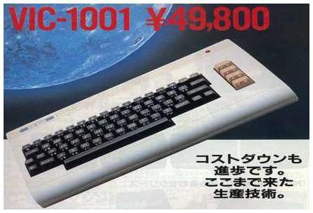 Rick Melick:Commodore VIC-20 Tribute Page