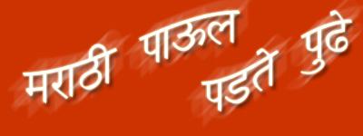 marathi, marathi songs, marathi greetings, marathi kavita, marathi ...