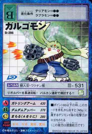 Piedmon Freaky Sailor's Digimon Encyclopedia: Galgomon