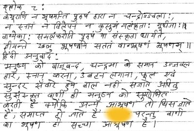 Quotable Quotes in Sanskrit Language from Indian Culture
