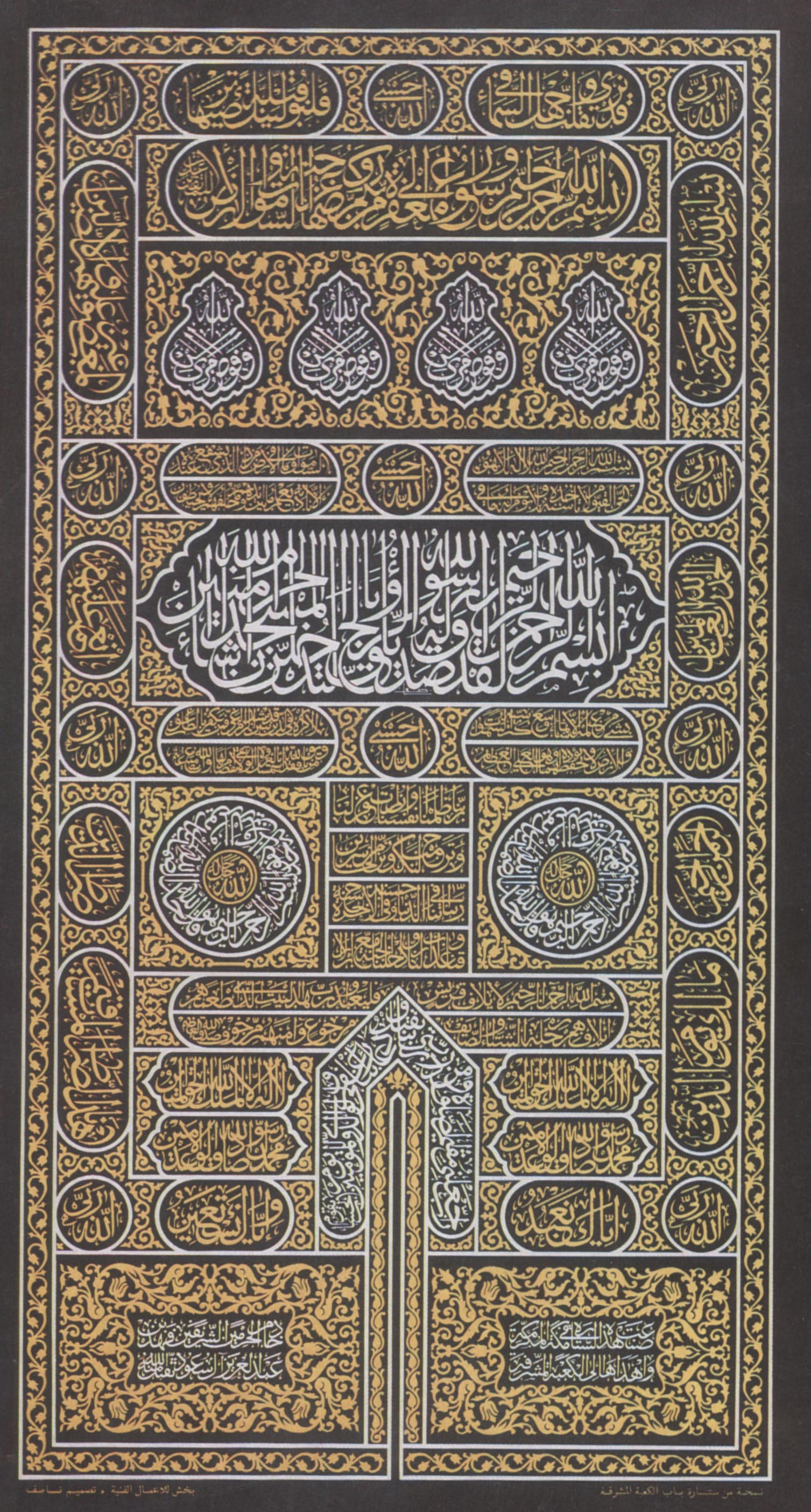 gate of kaaba