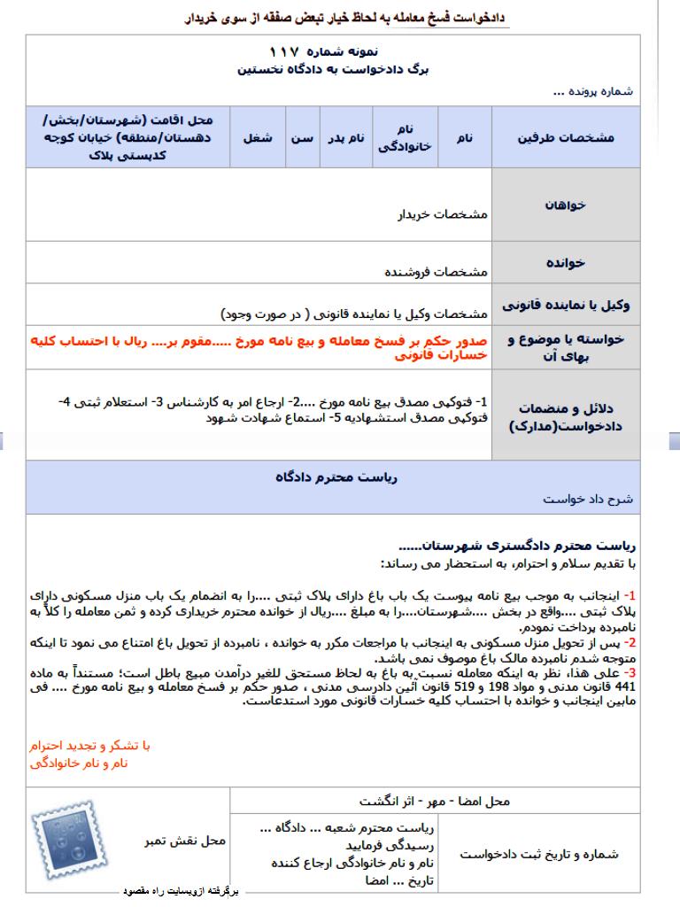 حکم توقیف خودرو دادخواستهای حقوقی