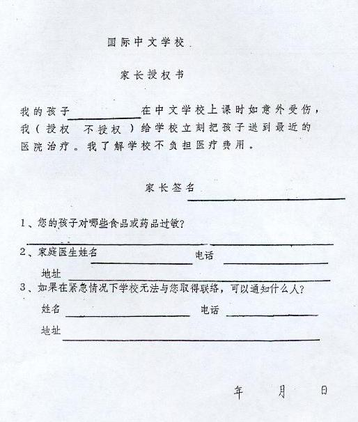 International Chinese School Registration And Emergency Contact Forms