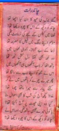 Junaid Ahmad - Urdu poetry - Chand Raat (Moon Night)