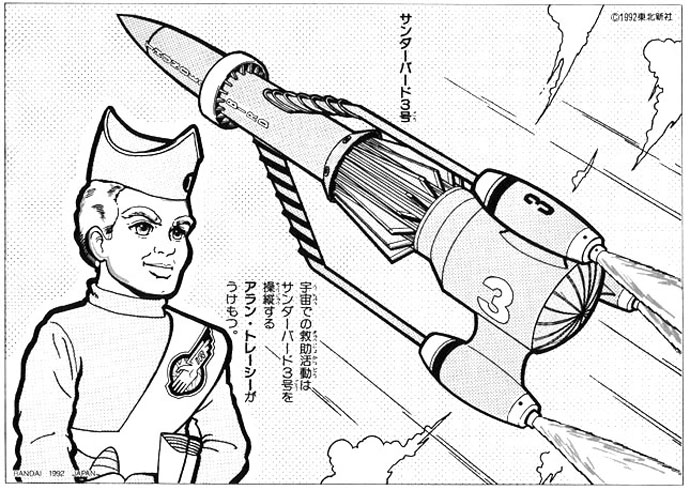 Hosted by for Thunderbirds coloring pages