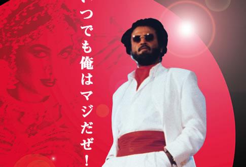 Super Star Rajinikanth In Japan
