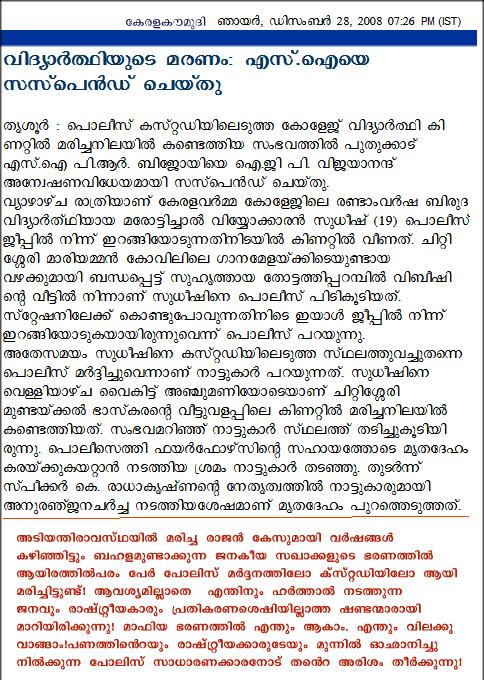 Kerala God S Own Country Or Devil