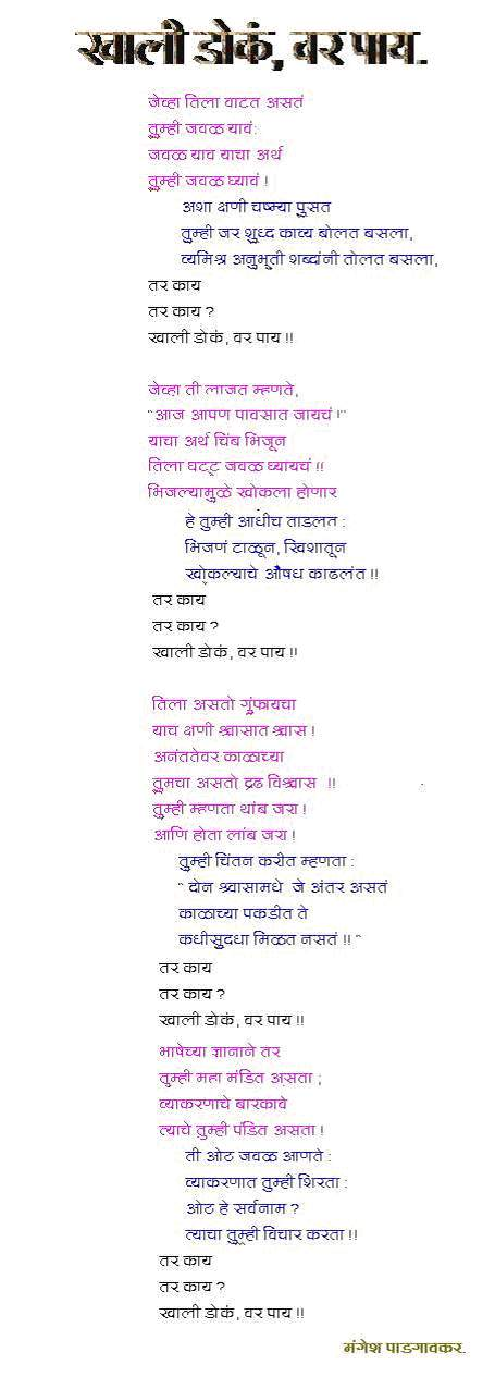 pin kavita sangrah in pdf kusumagrajrss feed nashiknews nk marathi kavi on pinterest