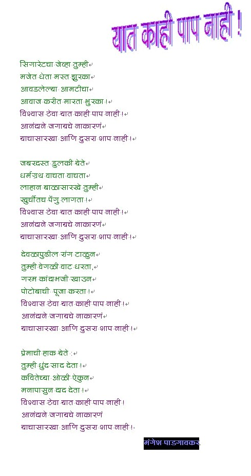 marathi kavita index