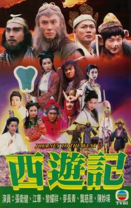 journey to the west i and ii