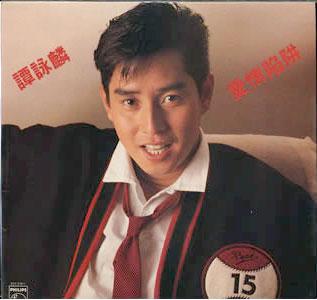 Tam Wing Lun (Alan)