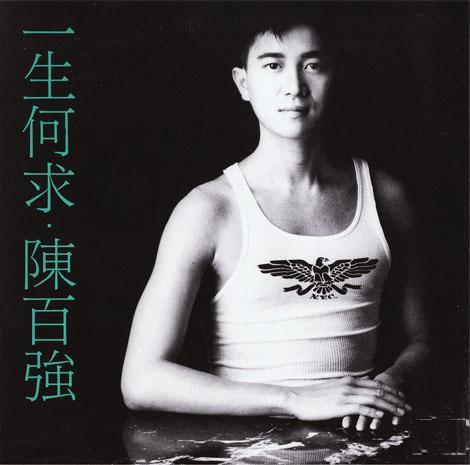 Chan Pak Keung (Danny)
