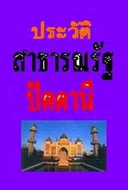 patani history Title: pattani in modern history word count: approximately 2500 pattani in modern history pattani is the most well-known province in the southernmost thailand in which its majority.