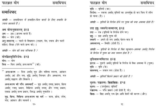 24+ Yog sutra in hindi pdf trends