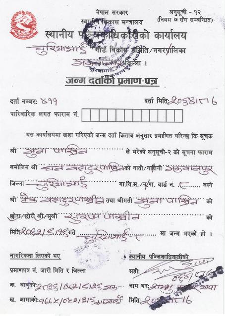 Birth Certificate Sample Nepal Gallery Certificate
