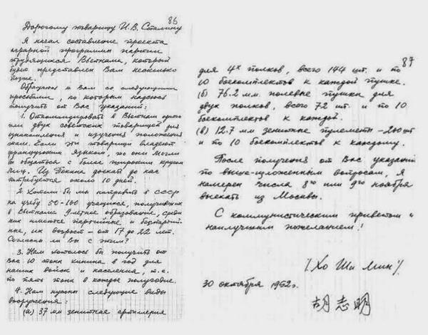 Hồ Chí Minh gửi bức thư thứ nhất cho I.V Stalin
