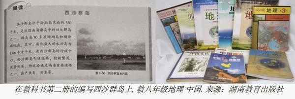 NXB Giáo Dục Hồ Nam.