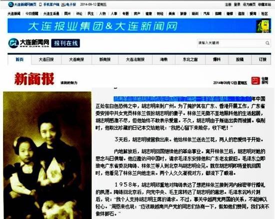 chân dung Lâm Y Lan (林依兰) và con gái của bà